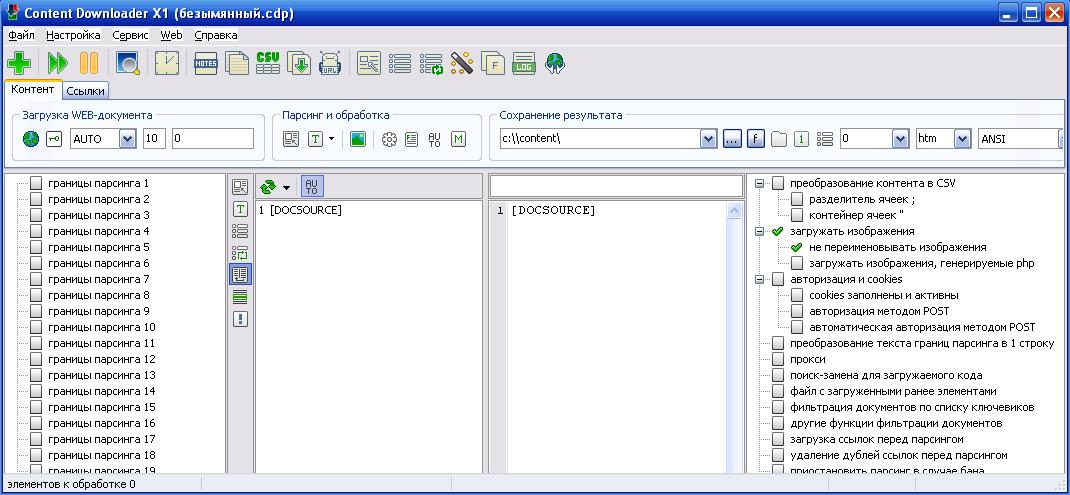 Головне вікно парсера Content DownLoader X1