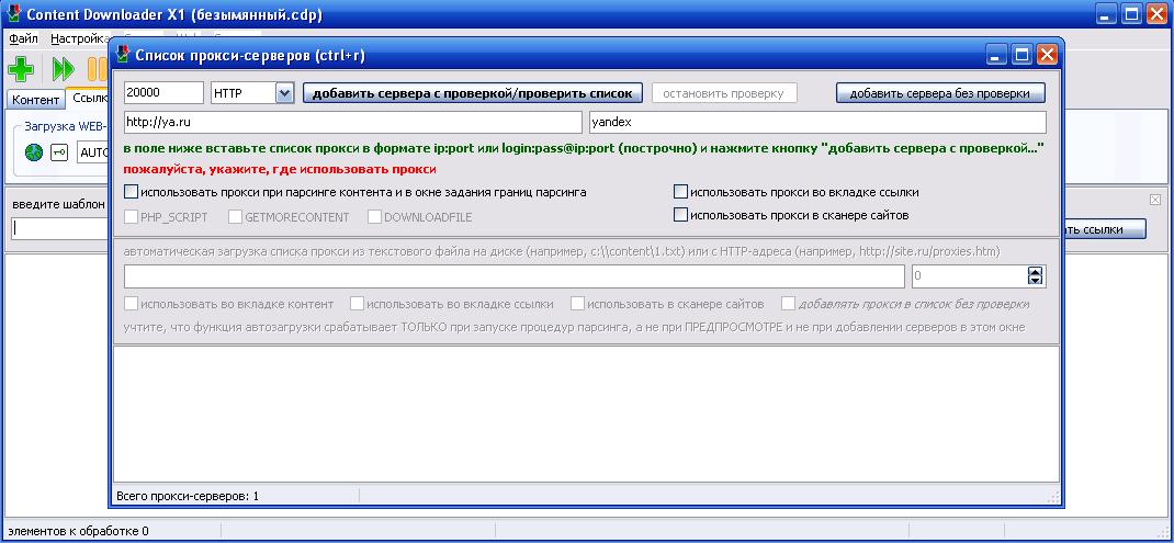 Чекер списку проксі-серверів